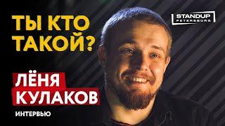 МОНОПОДКАСТ / ТЫ КТО ТАКОЙ? / ЛЁНЯ КУЛАКОВ