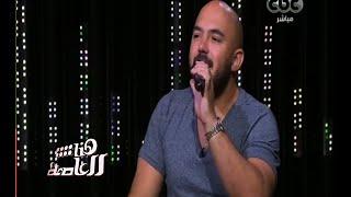 """شاهد- محمود العسيلي يغني """" تررم """" لـ لميس الحديدي"""