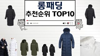롱패딩 인기상품 TOP10 순위 비교 추천