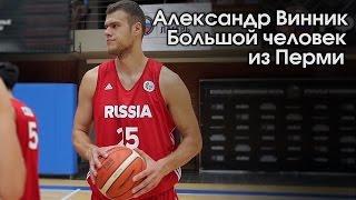 Александр Винник / Большой человек из Перми
