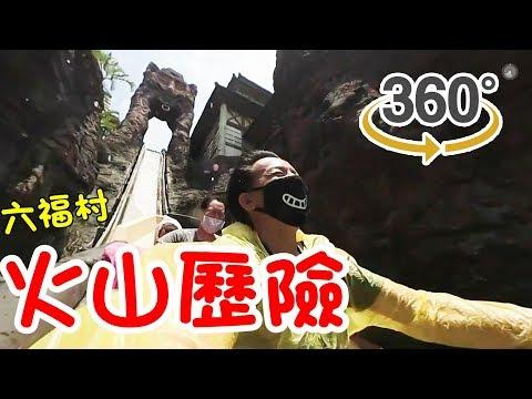 急速俯衝!六福村火山歷險-360VR🌋想看的心臟要夠強😱 (如果畫面模糊可至設定調整畫質,滑動螢幕可移動到想看的角度)