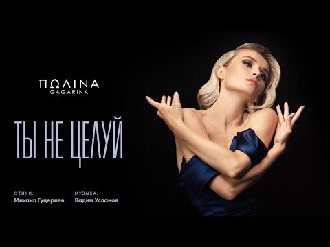 Полина Гагарина - Ты не целуй