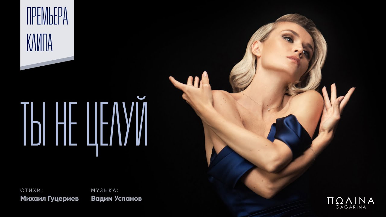 Полина Гагарина — Ты не целуй