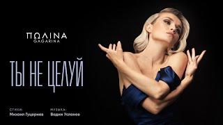 Полина Гагарина — Ты не целуй (Премьера клипа 2020) cмотреть видео онлайн бесплатно в высоком качестве - HDVIDEO