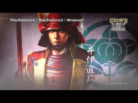 Nobunaga's Ambition: Creation w/ power up kit   Official Trailer