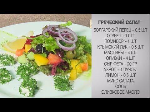 Греческий салат / Греческий салат рецепт / Греческий салат пошагово / Простые салаты/Рецепты салатов