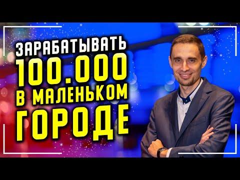 Как зарабатывать 100 000 рублей в месяц в маленьком городе с нуля. Начать свой бизнес в поселке 6+