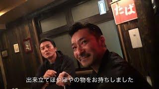 【第1弾】日本統一DVDBOX発売記念!本宮泰風さん、山口祥行さんのプライベートに突撃してコメントをいただきました! 本宮泰風 検索動画 5