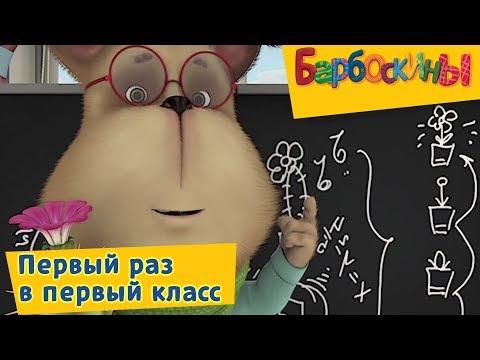 Барбоскины - Первый раз в первый класс. Сборник к 1 сентября