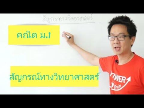 คณิต ม.1 เรื่องสัญกรณ์ทางวิทยาศาสตร์ สอนโดยครูฮิวโก้powerbrain