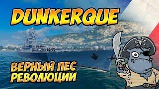 world of Warships Dunkerque стоит ли покупать? Обзор линкора Дюнкерк