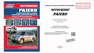 ІНСТРУКЦІЯ / КЕРІВНИЦТВО Mitsubishi Pajero. 2000-2006 з двигуном 3,2 л. 4М41