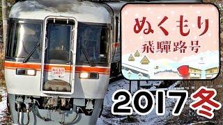JR東海キハ85系 急行ぬくもり飛騨路号が冬の飛騨路を駆け抜ける!
