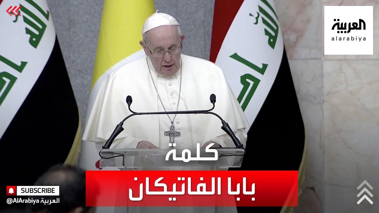 كلمة بابا الفاتيكان خلال زيارته للعراق  - 14:58-2021 / 3 / 5