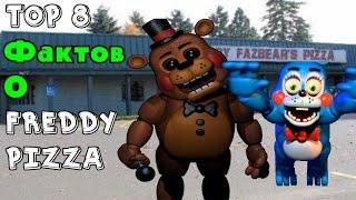 - ТОП 8 ФАКТОВ О ПИЦЦЕРИИ FACTS ABOUT Five Nights At Freddy s 1 2