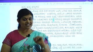 I PUC | Kannada | Magu matthu hannuagalu-01