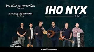 IHO NYX - Sou Milo Kai Kokkinizis