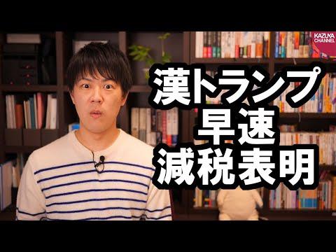 2020/03/11 トランプ大統領、早速大型減税を提案!日本も続け!