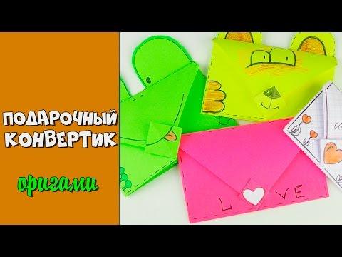 Оригами Конверт Весёлая открытка из бумаги