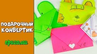 Оригами Конверт Весёлая открытка из бумаги(Оригами Конверт в таком весёлом стиле, пригодится для того, чтобы вложить в него записку с пожеланием, мелки..., 2016-08-14T06:19:02.000Z)