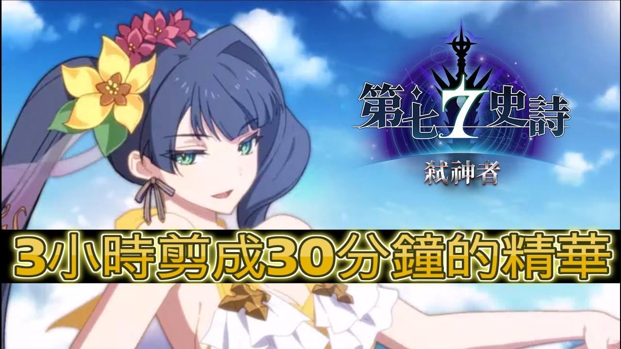 第七史詩 2020.02.08 直播精華!! (今天感覺運氣不錯! 結果原來是幻覺..) - YouTube