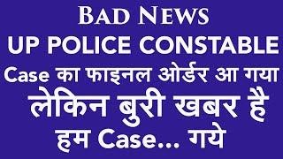UP POLICE CONSTABLE CASE UPDATE, FINAL ORDER UPLOAD, BAD NEWS, WRIT DISMISS