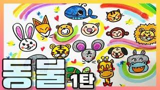 초간단 동물 그리기(1탄) - #곰돌이 #돼지 #원숭이…