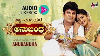 Anna Thangiyara Anubhanda | Raksha Bandhan Kannada Seleted Songs | Kannada Seleted Hits