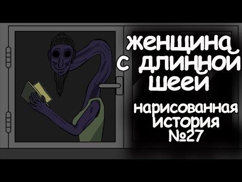 Женщина с длинной шеей. страшные истории на ночь. анимация