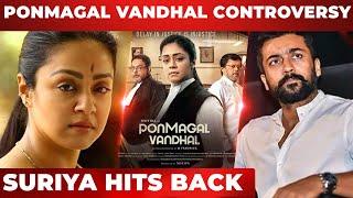 'Not Afraid To Fight' – Suriya makes bold announcement | Pon Magal Vandhal | Jyothika