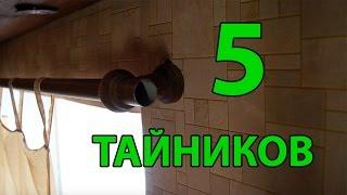 видео Как сделать тайник от грабителей