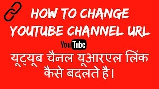 [Hindi] How To Change YouTube Channel URL Link Apne YouTube Channel ka URL Link Kaise badaltey Hai