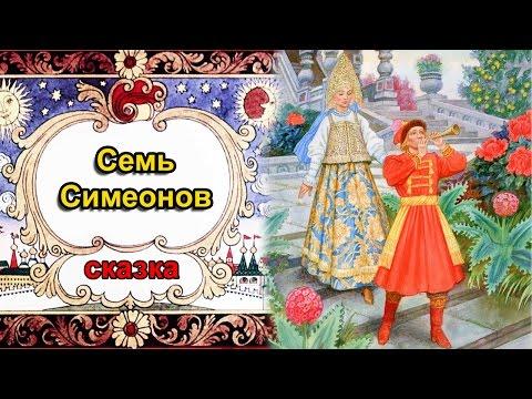 Семь Симеонов   читать сказку онлайн   Русские сказки