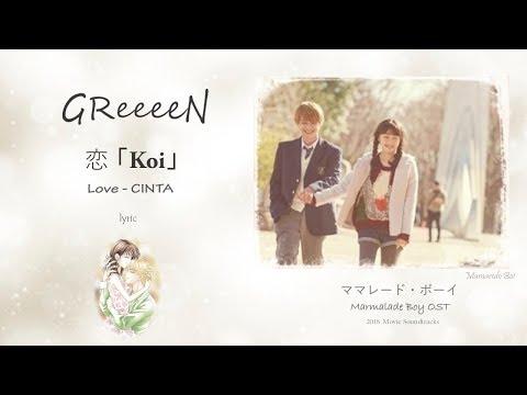 GReeeeN - 恋 [Koi]  -  ママレード・ボーイ (Marmalade Boy OST) Lyrics - Rom | Japan | English | Indo Sub