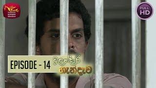 Ilandaari Handawa - ඉලන්දාරි හැන්දෑව | Episode -14 | 2018-08-08 | Rupavahini TeleDrama Thumbnail