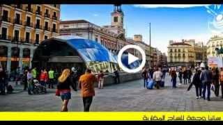 إسبانيا وجهة للسياح المغاربة