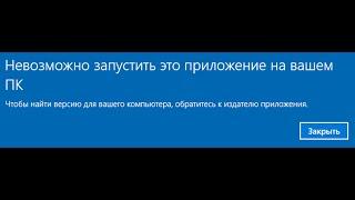 Невозможно запустить это приложение на вашем ПК - решение(Читать: http://izzylaif.com/ru/?p=2714 Невозможно запустить это приложение на вашем ПК почему как запустить как исправит..., 2016-01-12T22:00:31.000Z)