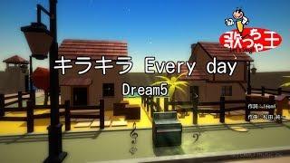 【カラオケ】キラキラ Every day/Dream5