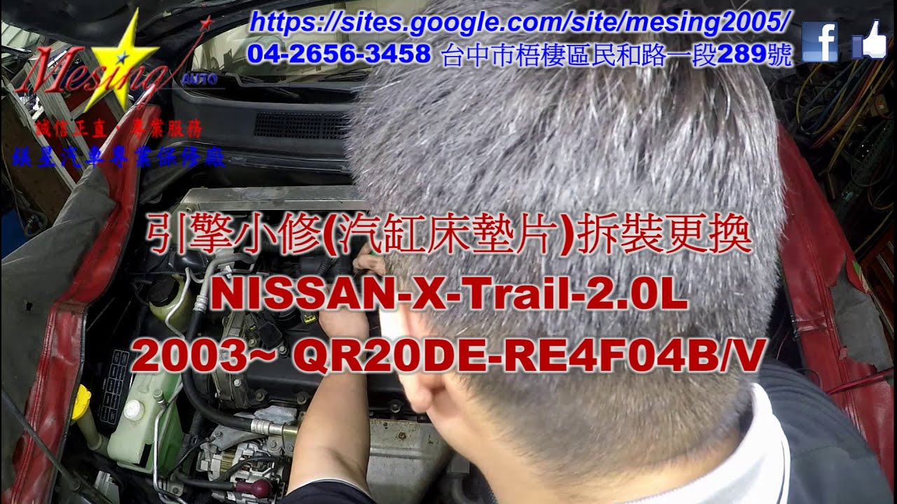 How To Change Head Gasket Removal On Nissan X-Trail 2 0l 2003~ Qr20de  Re4f04b/V  Mesing2005 18:35 HD