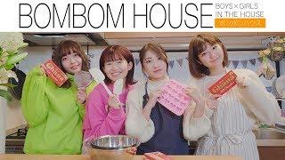 【恋愛】シェアハウスでチョコレートな恋はじめました♡〜BOM BOM HOUSE〜【前編】【バレンタイン】