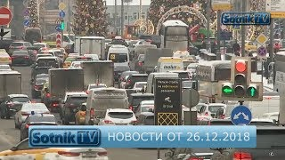 НОВОСТИ. ИНФОРМАЦИОННЫЙ ВЫПУСК 26.12.2018