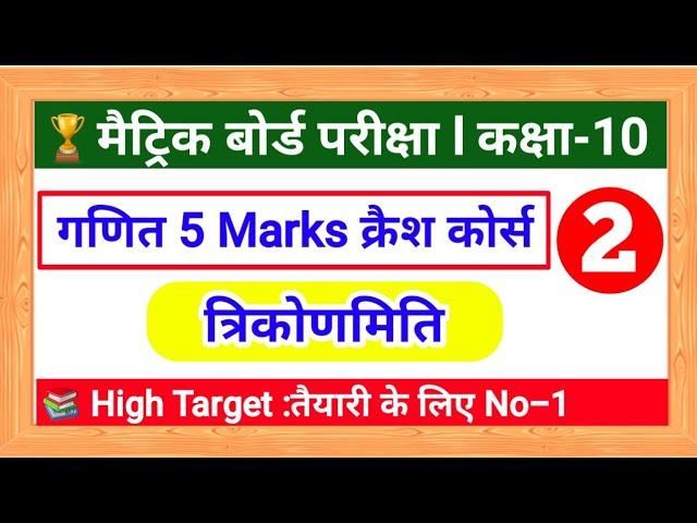 Math Question Matric 2020    5 Marks    गणित मैट्रिक परीक्षा 2020   High Target   #2