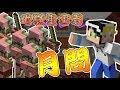 MineCraft 我的世界 地獄重建者 我要打十個