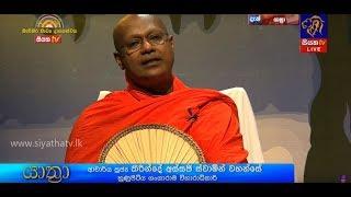 Yathra - යාත්රා - 24-04-2018 - www.siyathatv.lk Thumbnail