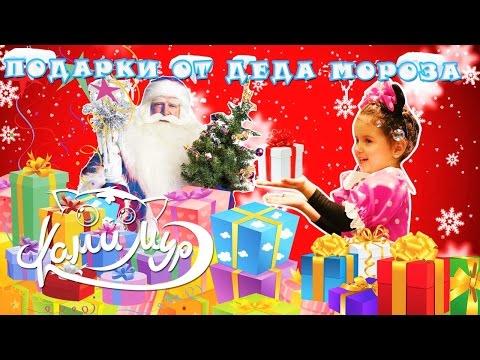 Поздравление с новым годом/дед мороз снегурочка/подарки на новый год 2017/нова нова новый год петуха