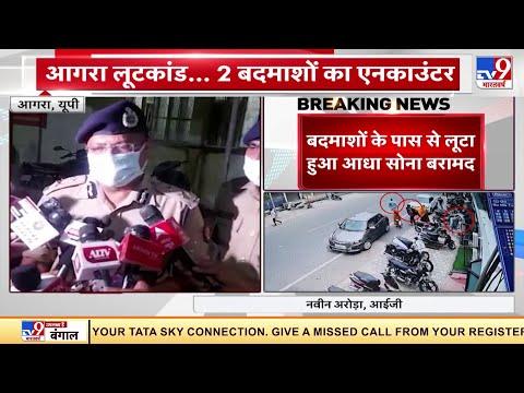 Agra: 25 मिनट में 18.50 की लूट, 3 घंटे में मामला सुलझा   Manappuram Gold Office