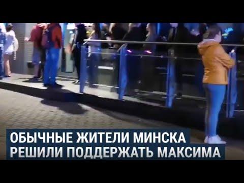 Как белорусы поддерживают