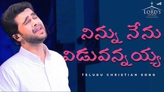 Ninnu Nenu Viduvanayya | Telugu Christian Song | Raj Prakash Paul | Jessy Paul | The Lord's Church