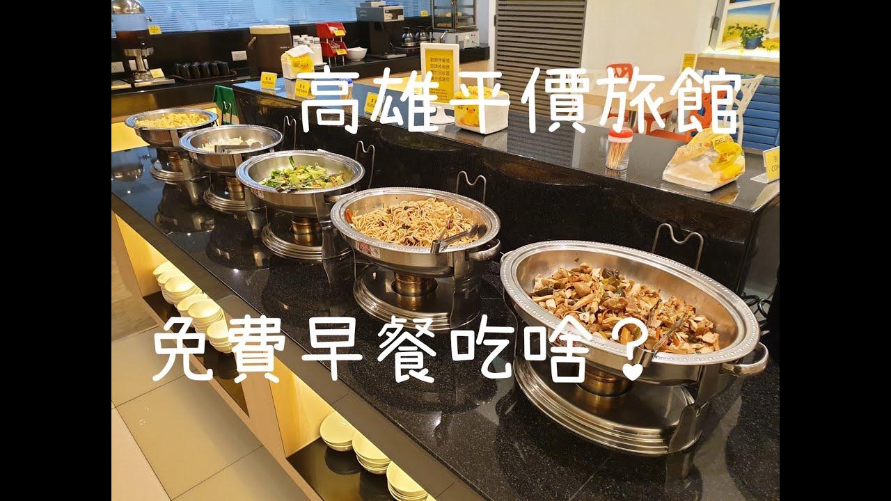 《高雄•宿》高雄平價旅館早餐|平價飯店免費早餐|新興區旅館早餐~金石大飯店|早餐篇(20190907) - YouTube