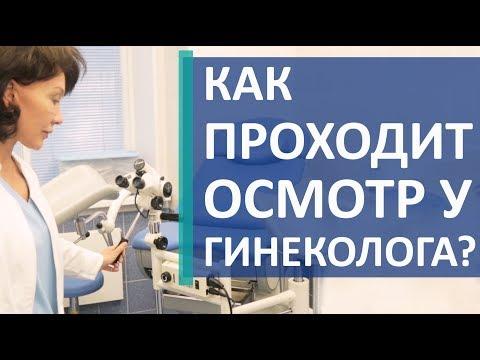 ☝ В каких случаях необходимо пройти гинекологическое исследование. Гинекологические исследования.12+